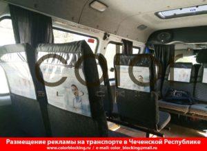 Реклама на транспорте в Чечне Гудермес