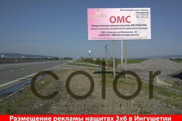 Реклама на щитах 3х6 в Ингушетии аренда