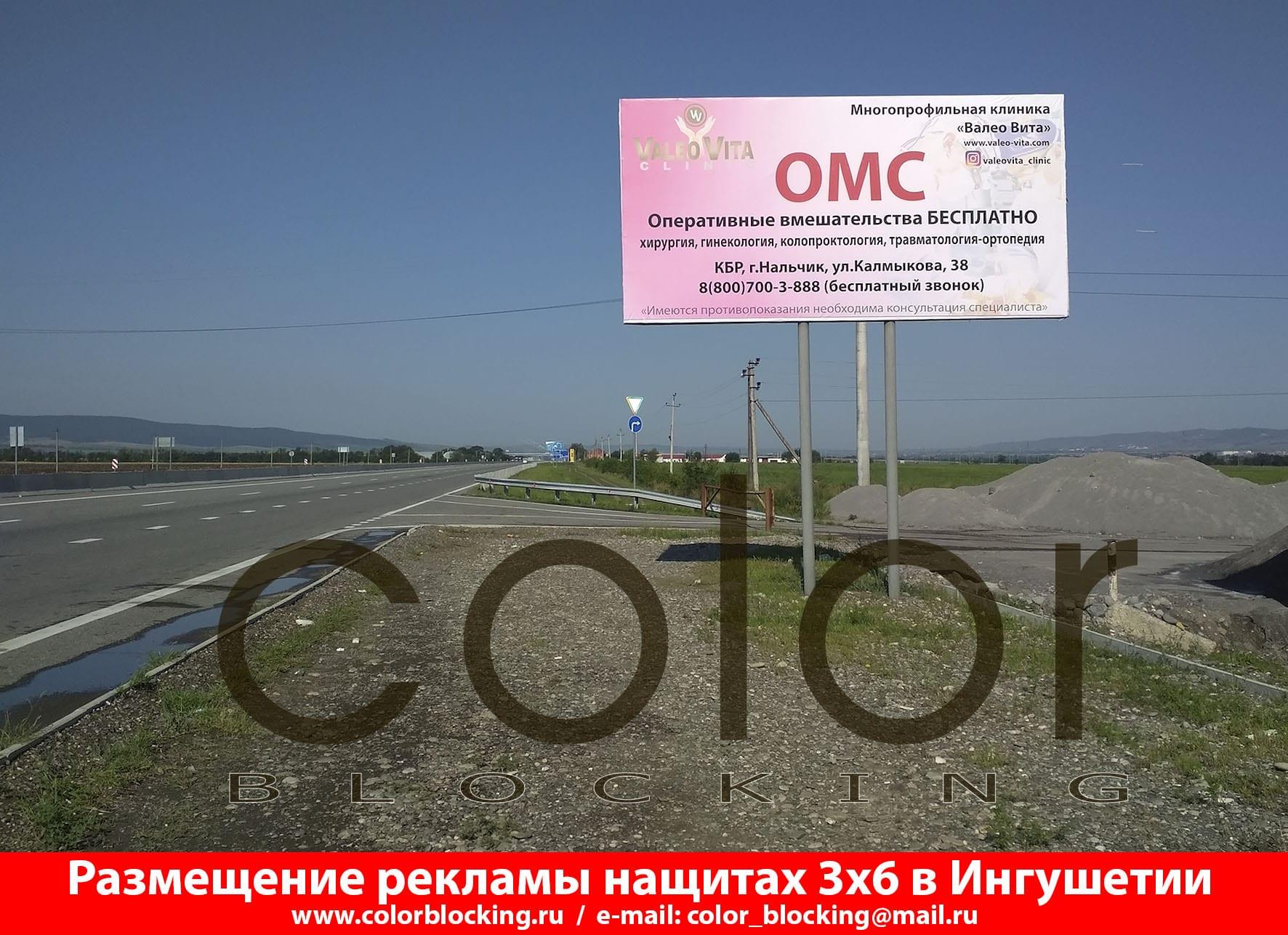 Реклама на щитах 3х6 в Ингушетии собственник