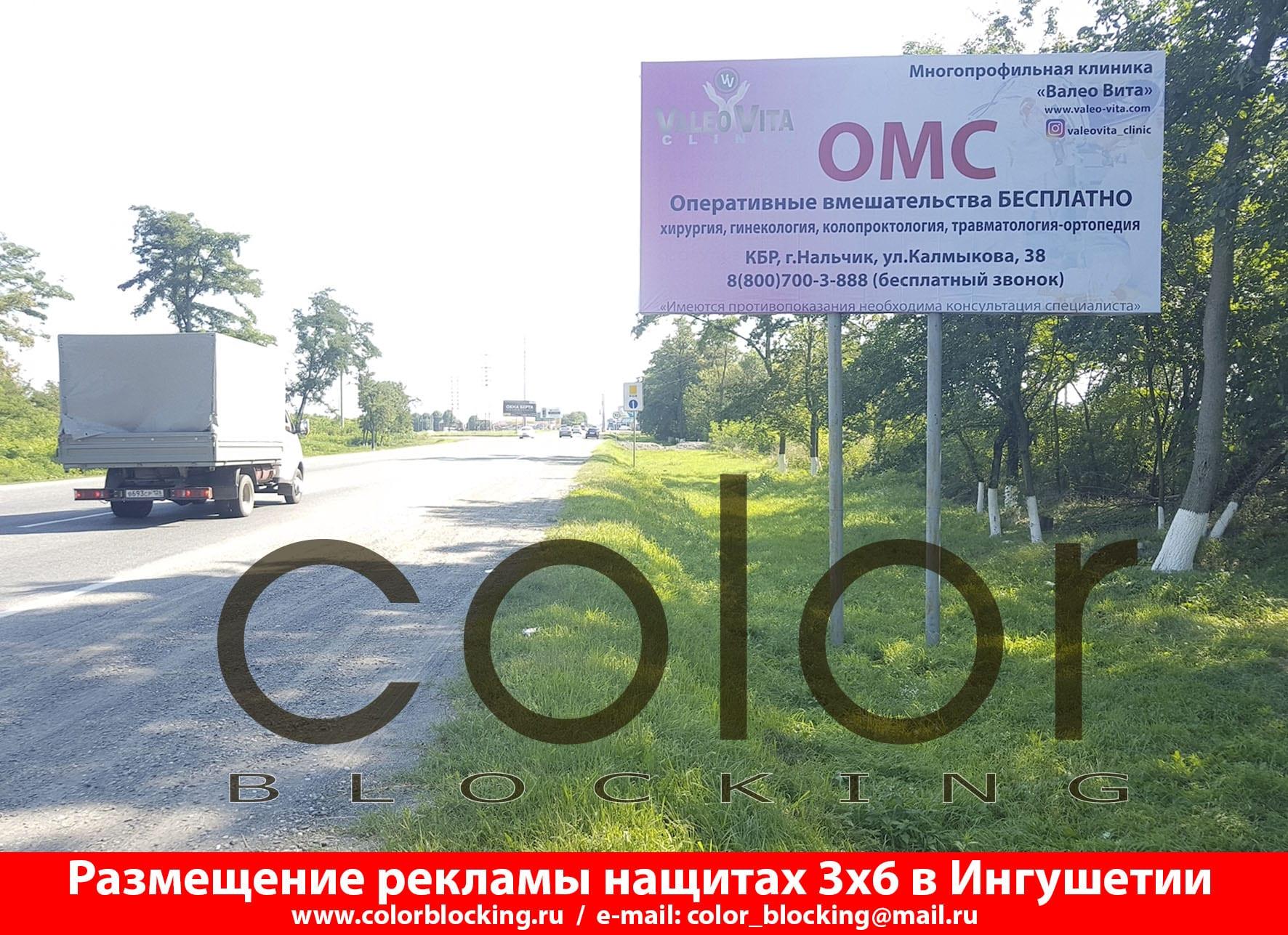 Реклама на щитах 3х6 в Ингушетии назрань