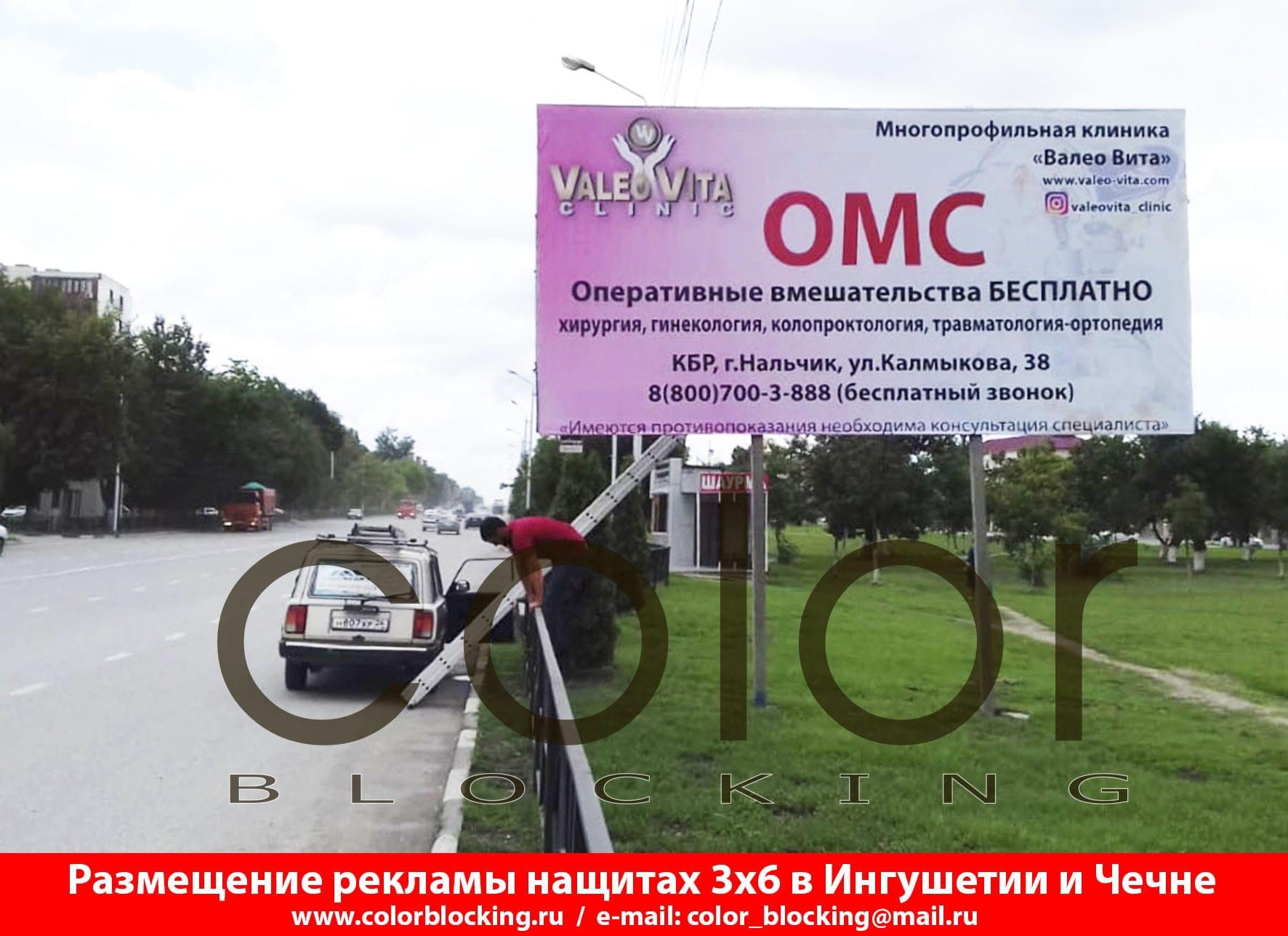 Реклама на щитах 3х6 в Ингушетии Чечня