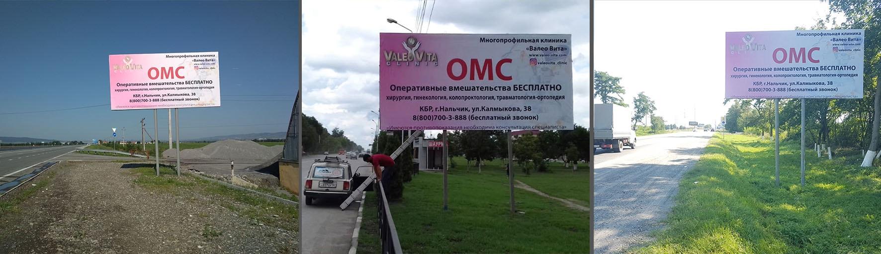 Реклама на щитах 3х6 в Ингушетии разместиться