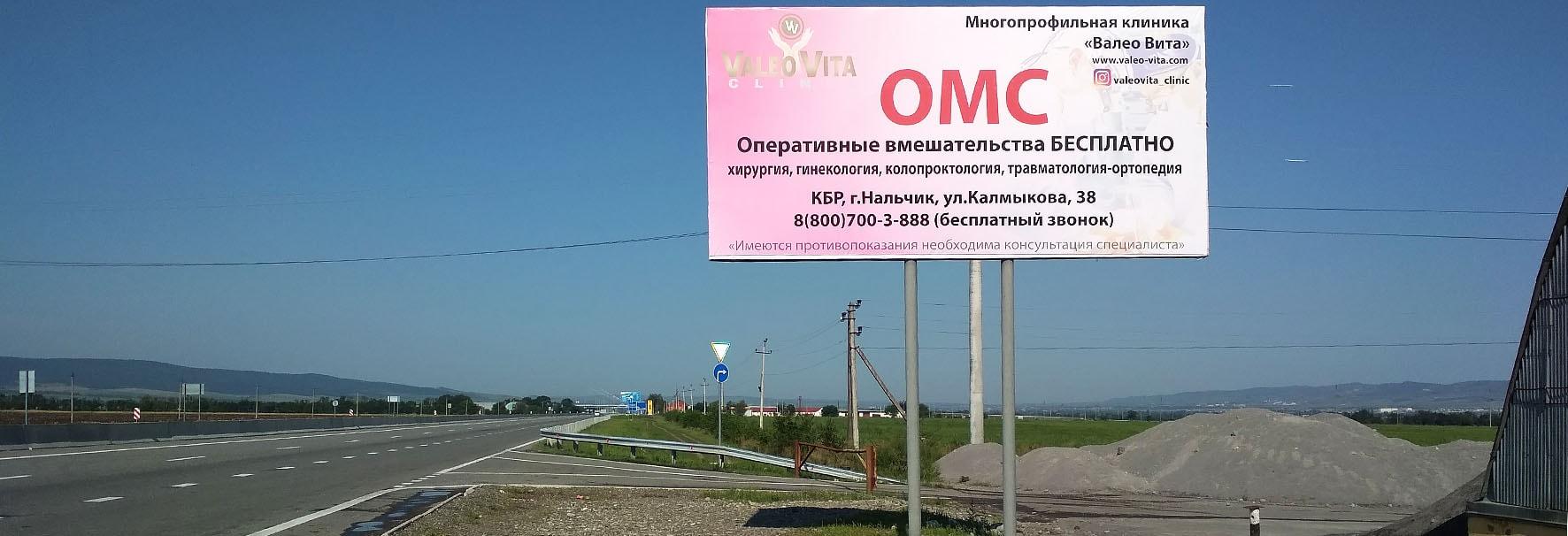 Реклама на щитах 3х6 в Ингушетии билборды