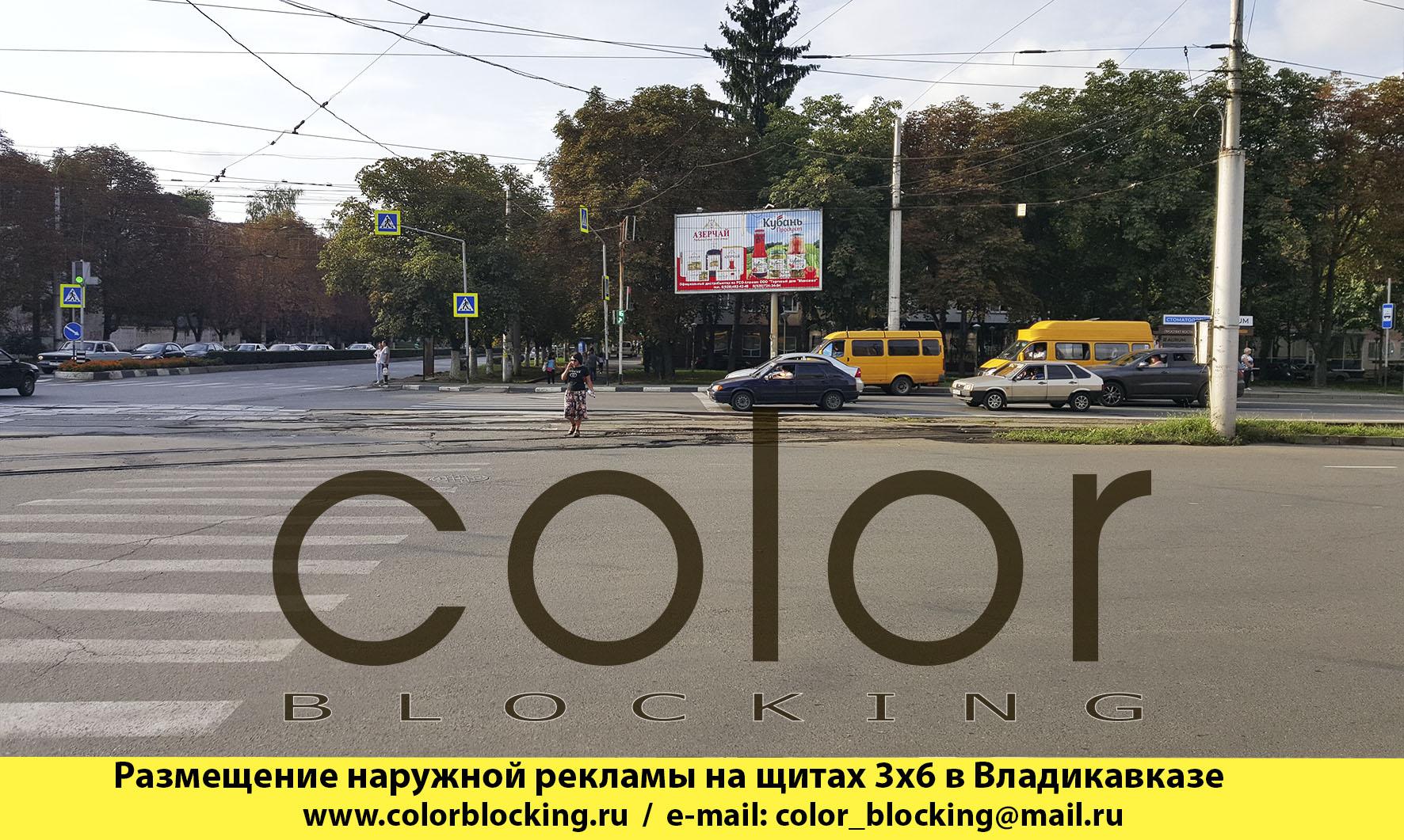 Реклама на щитах 3х6 в Владикавказе аренда