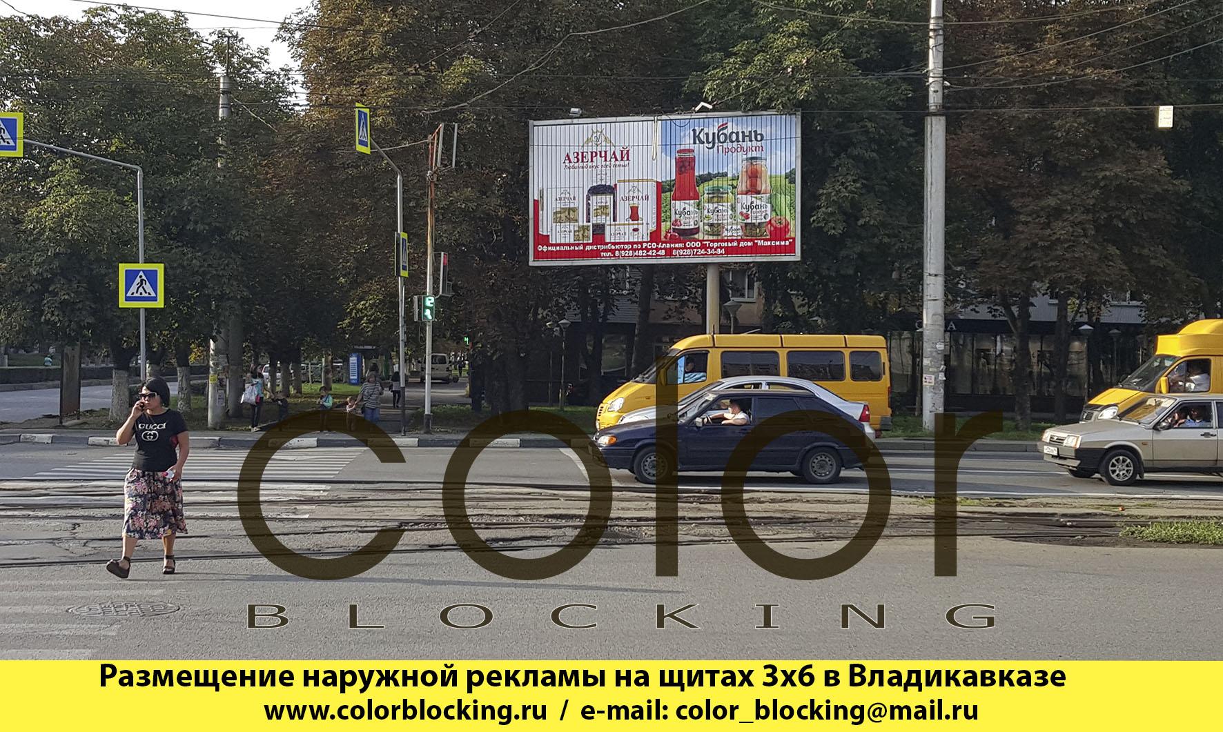 Реклама на щитах 3х6 в Владикавказе размещение