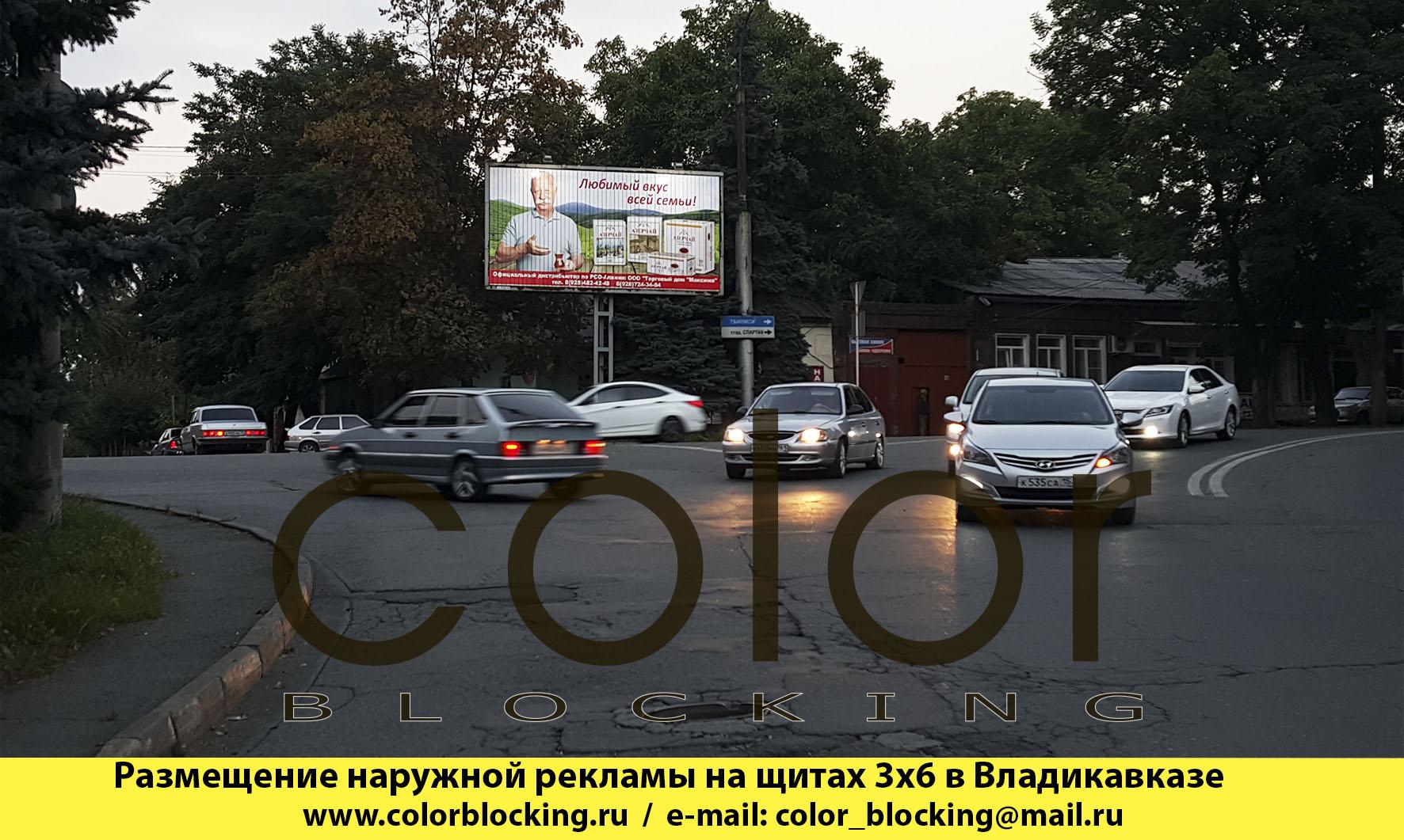 Реклама на щитах 3х6 в Владикавказе заказать