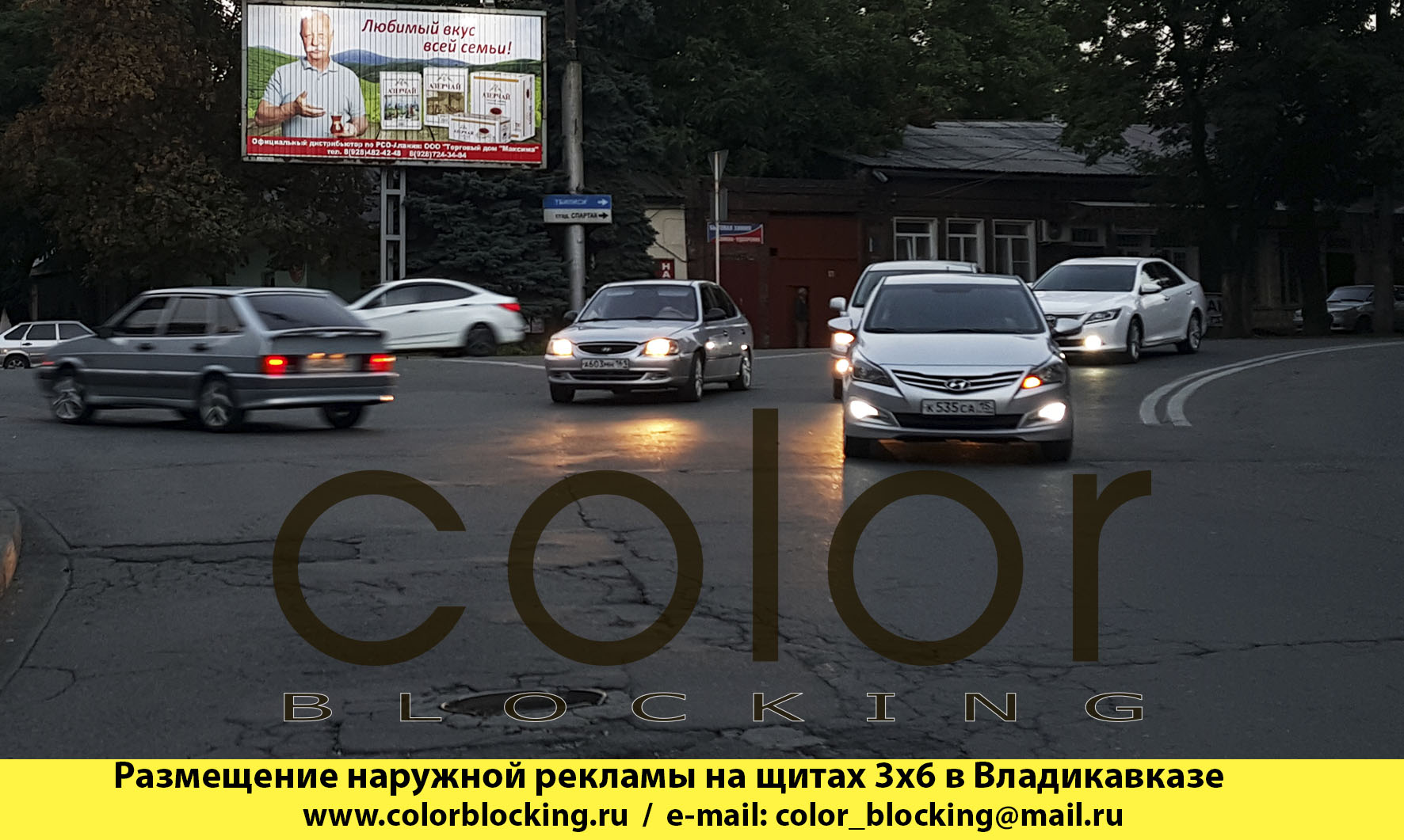 Реклама на щитах 3х6 в Владикавказе арендовать