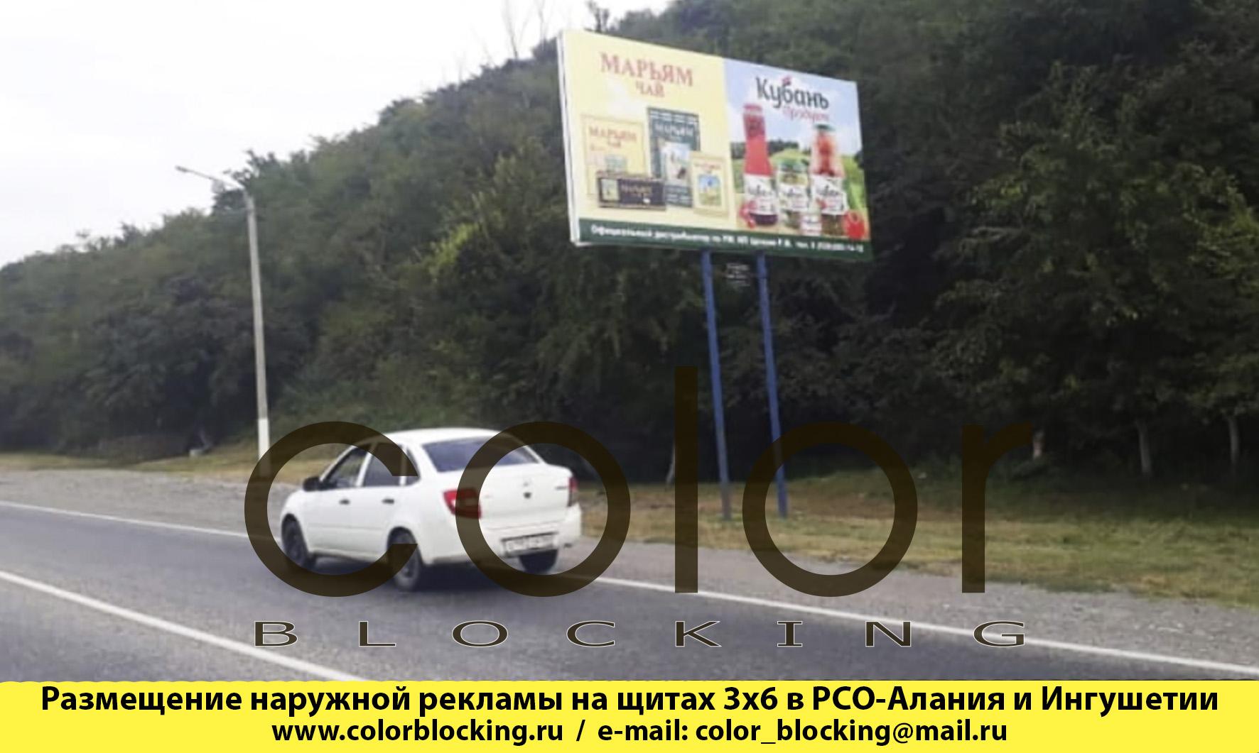 Реклама на щитах 3х6 в Владикавказе Назрань