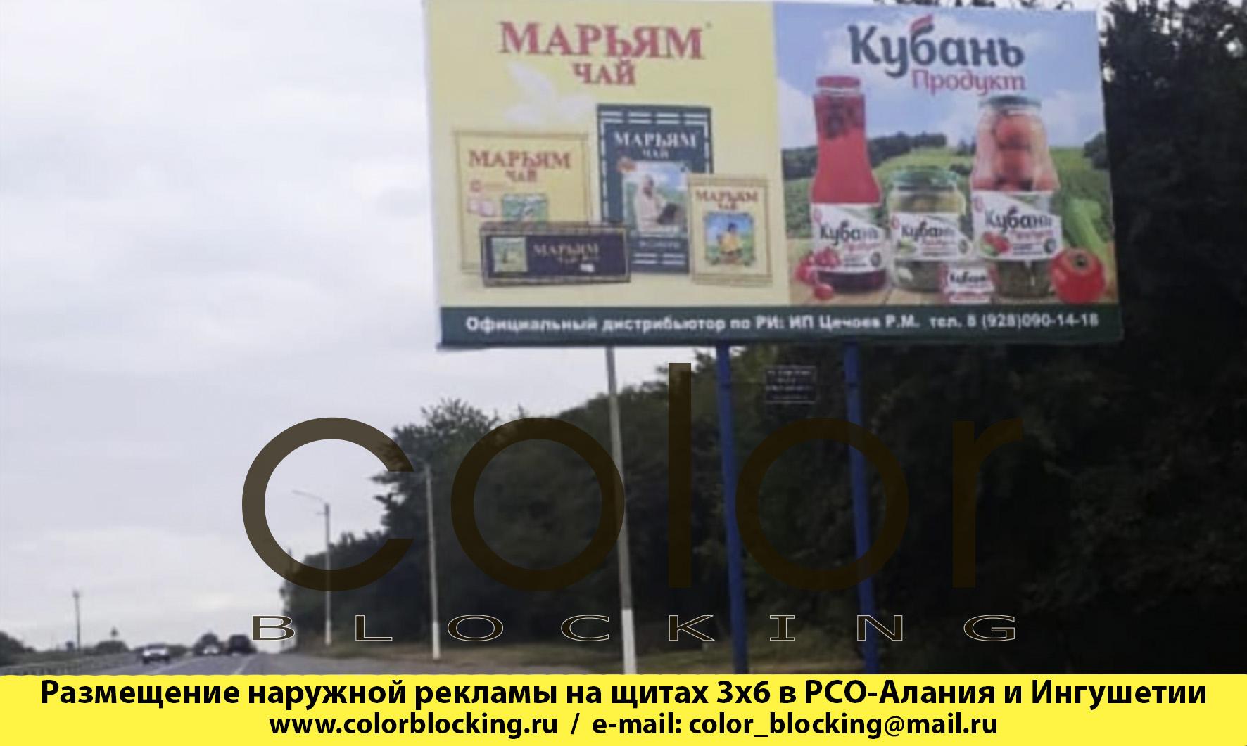 Реклама на щитах 3х6 в Владикавказе Ингушетия