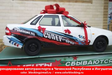 Брендирование транспорта в Чечне и Ингушетии Назрань