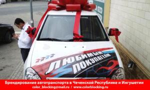 Брендирование транспорта в Чечне и Ингушетии оклейка