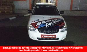 Брендирование транспорта в Чечне и Ингушетии Аргун