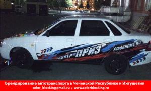 Брендирование транспорта в Чечне и Ингушетии Гудермес