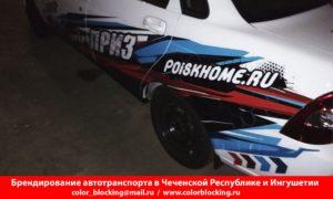 Брендирование транспорта в Чечне и Ингушетии профессионально