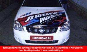 Брендирование транспорта в Чечне и Ингушетии заказать