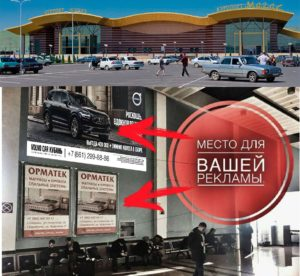 Реклама в аэропорту Магас стенды