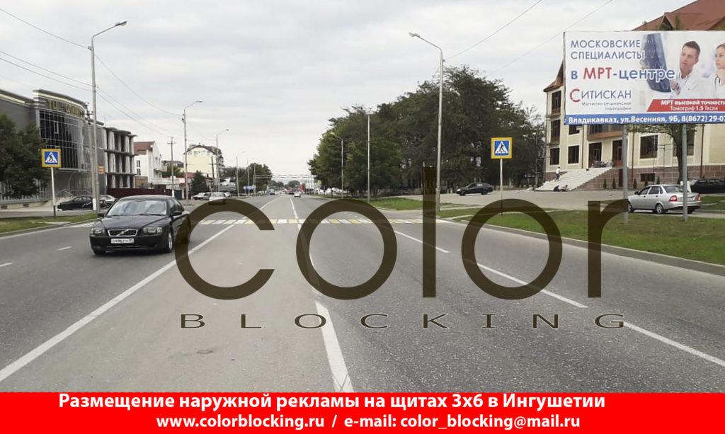 Размещение рекламы в Ингушетии Назрань