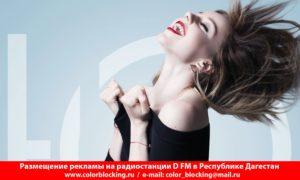 Реклама на радио Dfm Дагестан аудиореклама