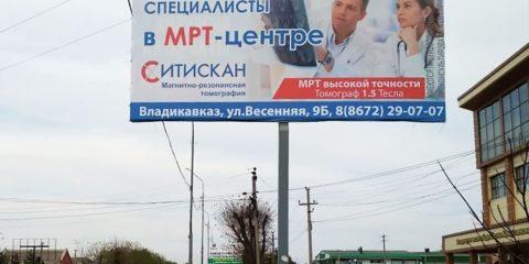 Размещение рекламы в Ингушетии Магас