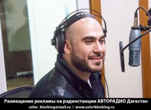 Реклама на АВТОРАДИО Дагестан разместиться