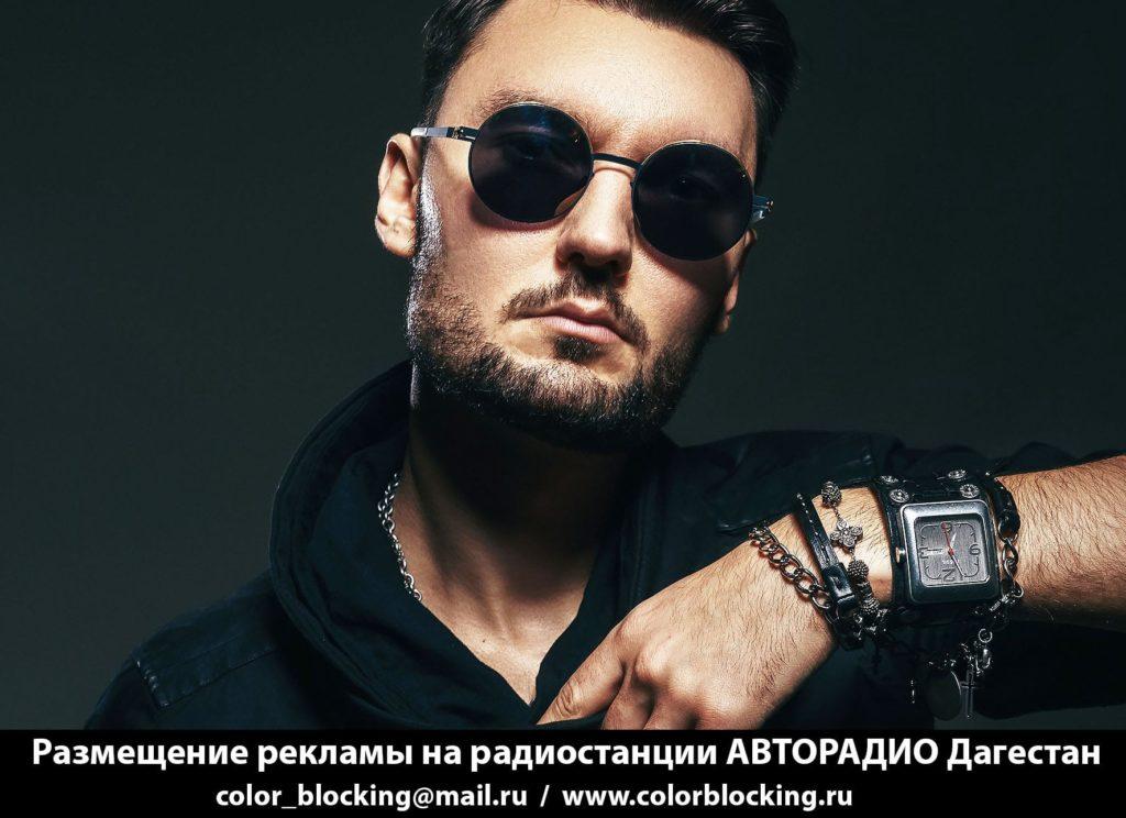 Реклама на АВТОРАДИО Дагестан заказать