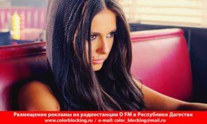 Реклама на радио Dfm Дагестан заказать