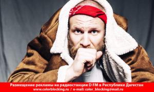 Реклама на радио Dfm Дагестан контакты