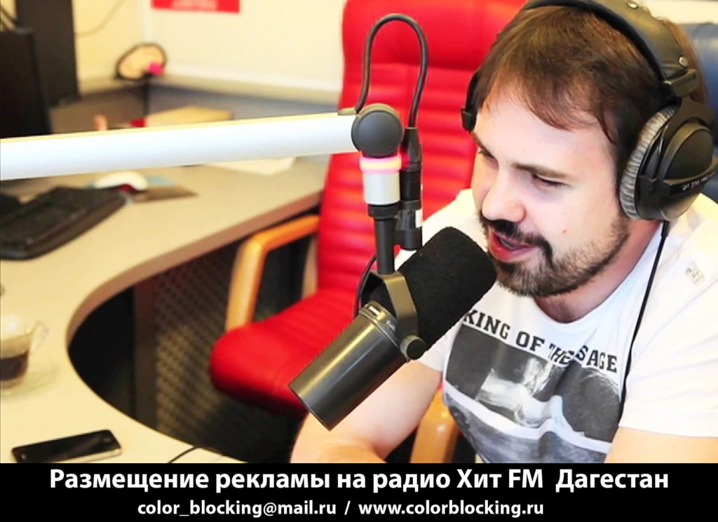 Реклама на радио Хит FM Дагестан Заказать