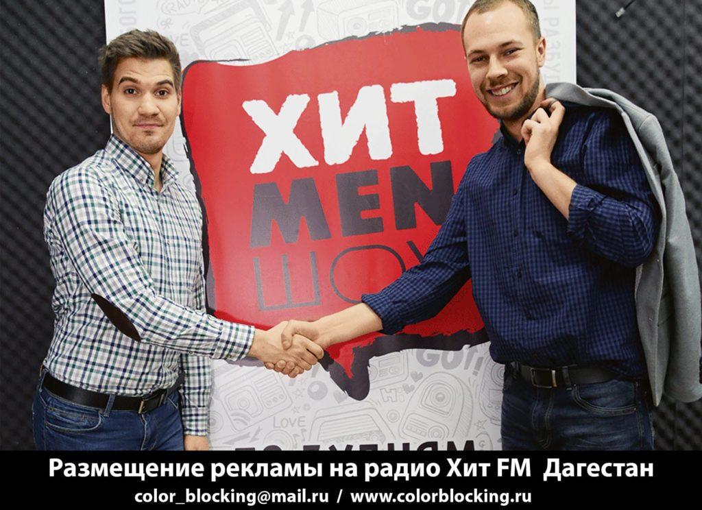 Реклама на радио Хит FM Дагестан контакт