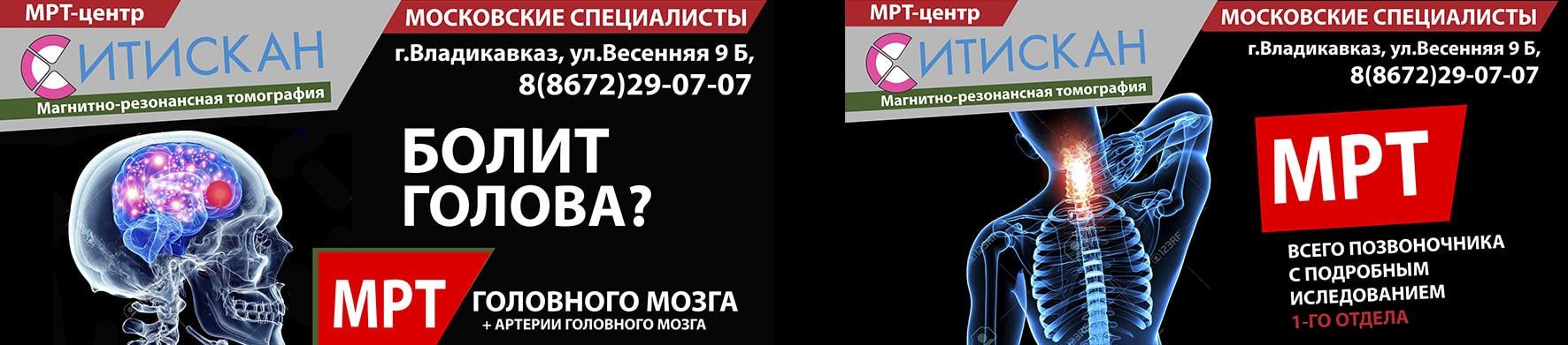 Размещение рекламы в Ингушетии медиа-план
