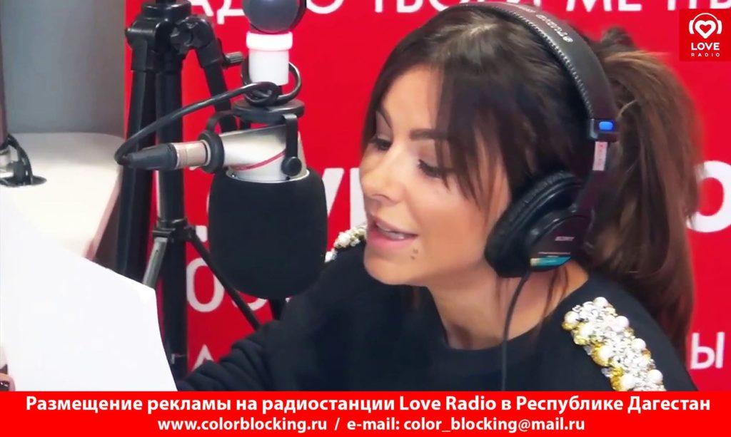 Реклама на Love Radio Дагестан заказать