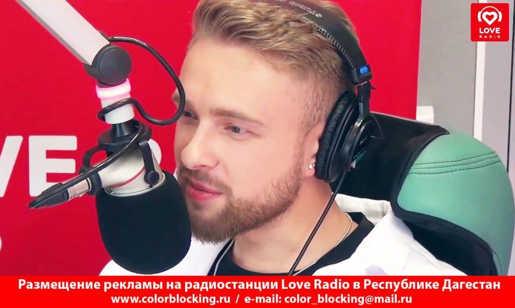 Реклама на Love Radio Дагестан контакты