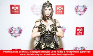 Реклама на Love Radio Дагестан разместить