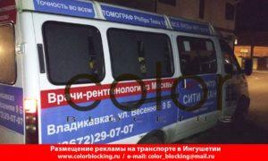 Размещение рекламы в Ингушетии в маршрутках