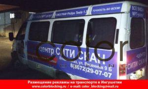 Размещение рекламы в Ингушетии на транспорте