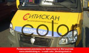Размещение рекламы в Ингушетии наружная
