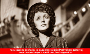Реклама на радио Nostalgie Дагестан разместить