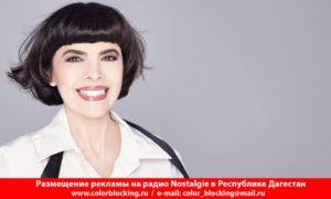 Реклама на радио Nostalgie Дагестан контакты