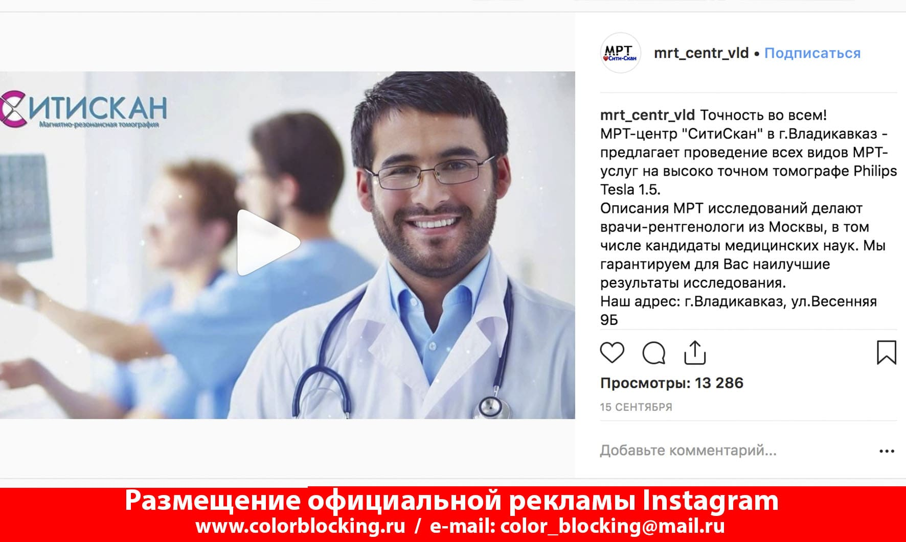 Размещение рекламы в Ингушетии Instagram