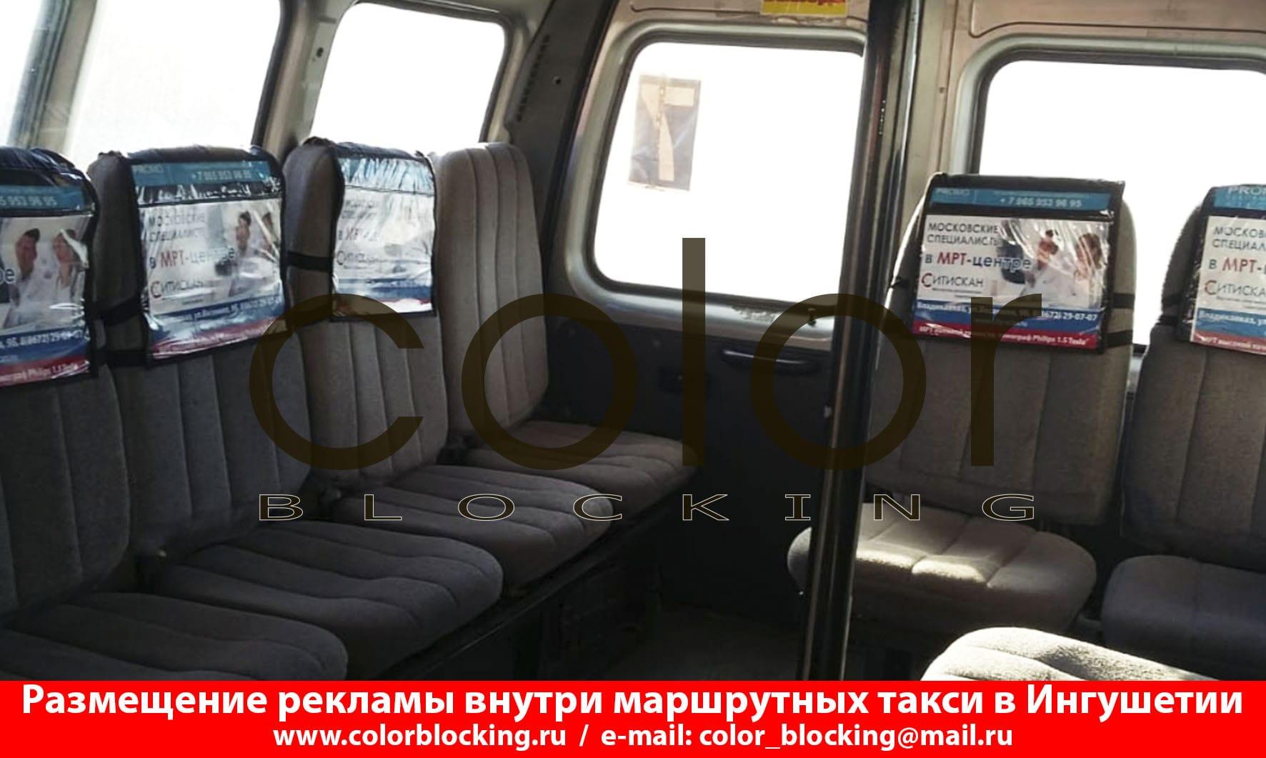 Размещение рекламы в Ингушетии транспорт