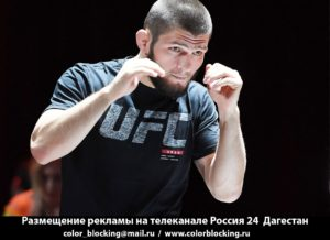 Реклама на телеканале Россия 24 Дагестан разместить