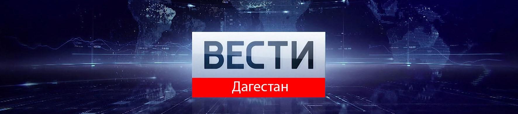 Реклама на телеканале Россия 24 Дагестан заказать