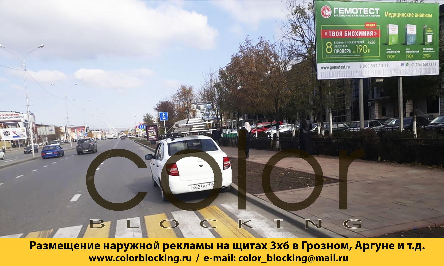Щиты 3х6 в Грозном Чечня