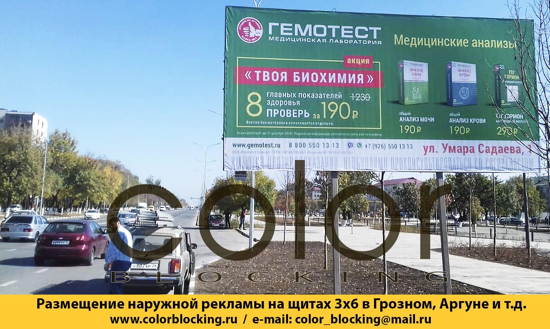Щиты 3х6 в Грозном оператор