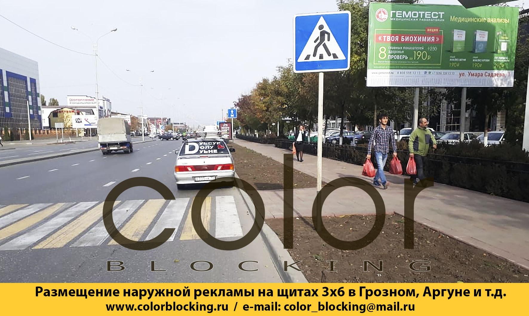 Щиты 3х6 в Грозном Назарбаева