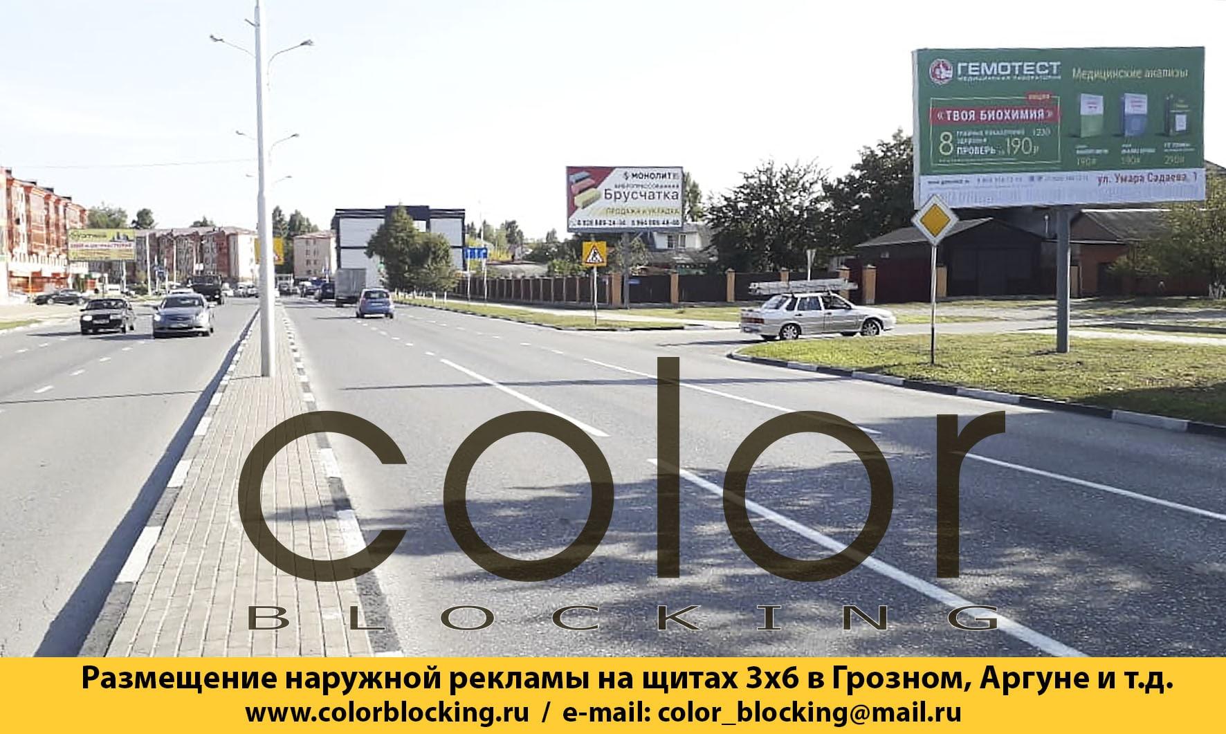 Щиты 3х6 в Грозном Жуковского
