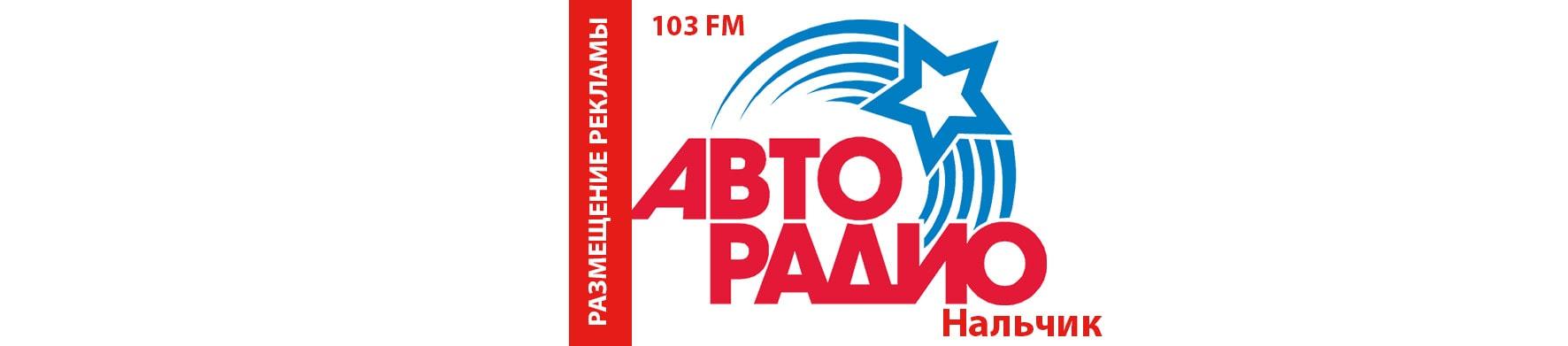 Реклама на радио в Кабардино-Балкарии Авторадио