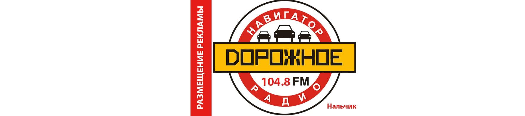 Реклама на радио в Кабардино-Балкарии дорожное