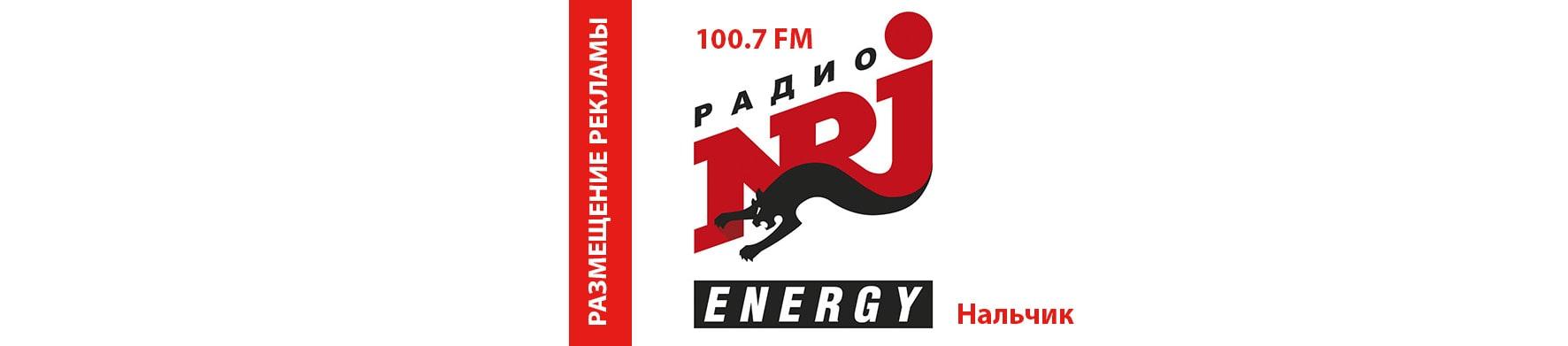 Реклама на радио в Кабардино-Балкарии Energy
