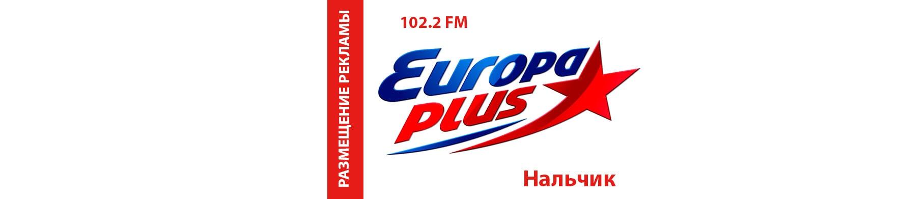 Реклама на радио в Кабардино-Балкарии Европа Плюс